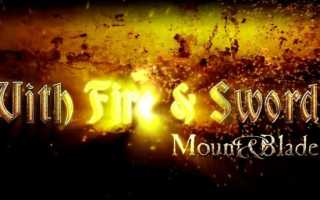 Mount & Blade: With Fire and Sword / Mount & Blade: Огнем и Мечом